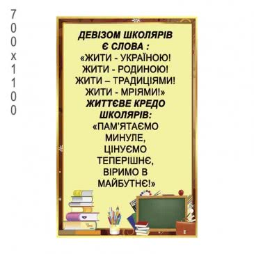 Стенд визитка «Девиз»