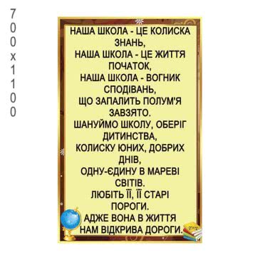 Стенд визитка «Стих»
