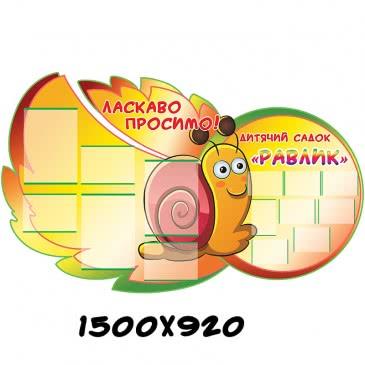 Стенд для дитячого садка равлик