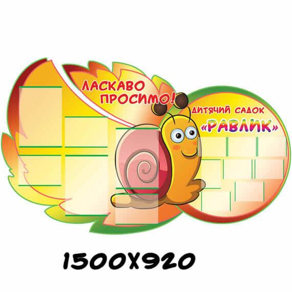 """Стенд для детского сада """"Улитка"""" фото 40406"""