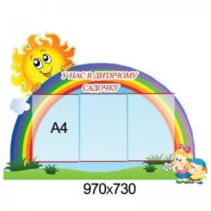 У нас в дитячому садку ХК 0636