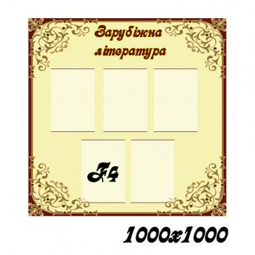 Квадратный стенд «Зарубіжна література»