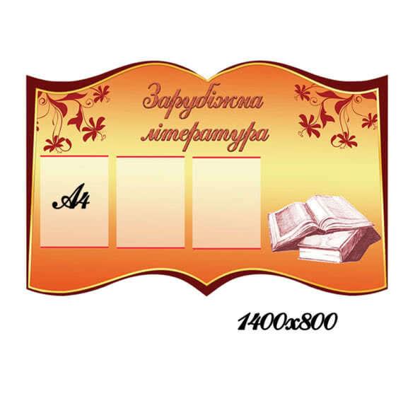 """Стенд в формі книги """"Зарубіжна література"""" фото 52597"""