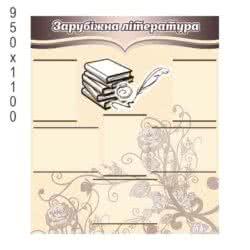 """Набір стендів """"Зарубіжна література"""" 3 шт."""