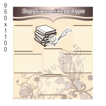Стенд «Зарубежная литература» узоры