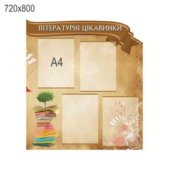 """Стенд """"Літературні цікавинки"""" бежевый"""