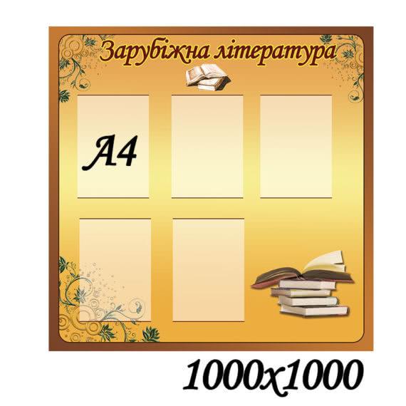 """Стенд з книгами """"Зарубіжна література"""" фото 52589"""