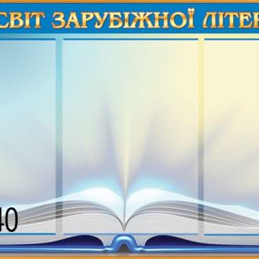 Стенд Зарубіжна література синій