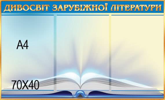 Стенд Зарубежная литература синий фото 42069