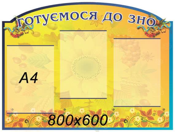 Стенд Готовимся к ЗНО украинский
