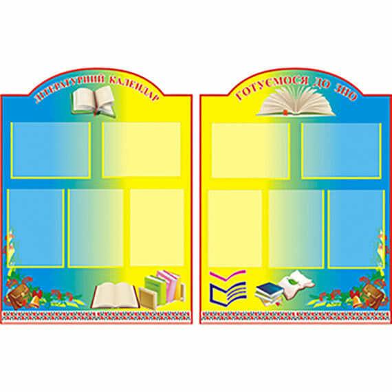 Стенд літературний календар, ЗНО фото 53542