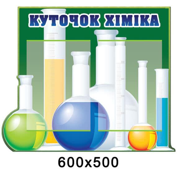 Уголок химика