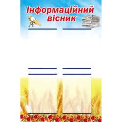 """Стенд Информация """"Герб"""""""