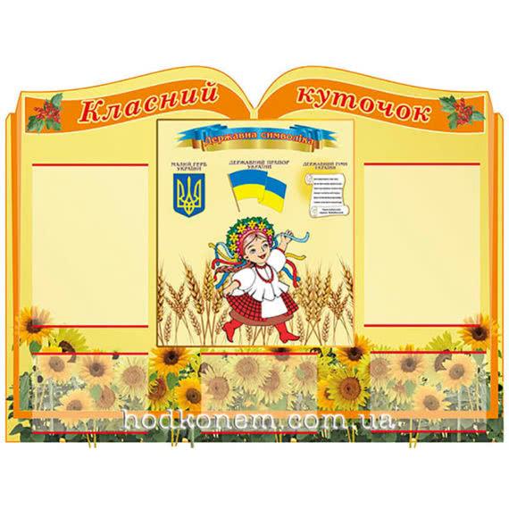 """Стенд куточок """"Україна"""""""