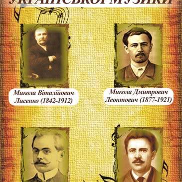 Корифеї української музики
