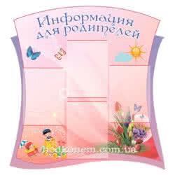 """Стенд """"Информационный вестник"""" подсолнухи"""