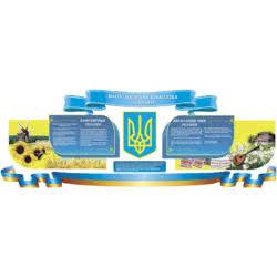 """Стенд """"Ми діти твої, Україна"""""""