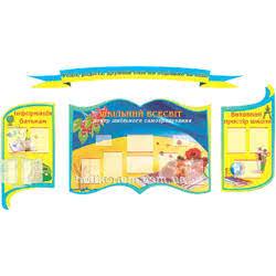 Стенд шкільне самоврядування ХК 0828