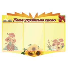 Стенд Украинское слово