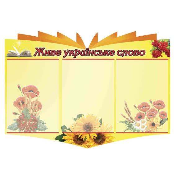 Стенд Українське слово