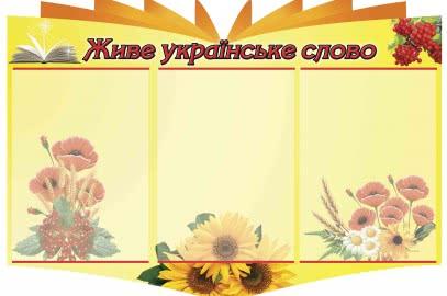 Стенды в кабинет украинского языка и литературы