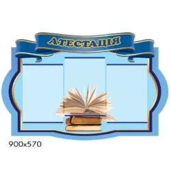 """Комплект стендів """"Візитка школи"""" в українському стилі фото 52950"""