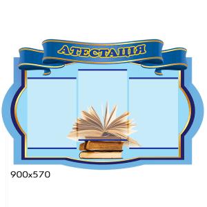 """Фигурный стенд """"Аттестация"""" синий"""