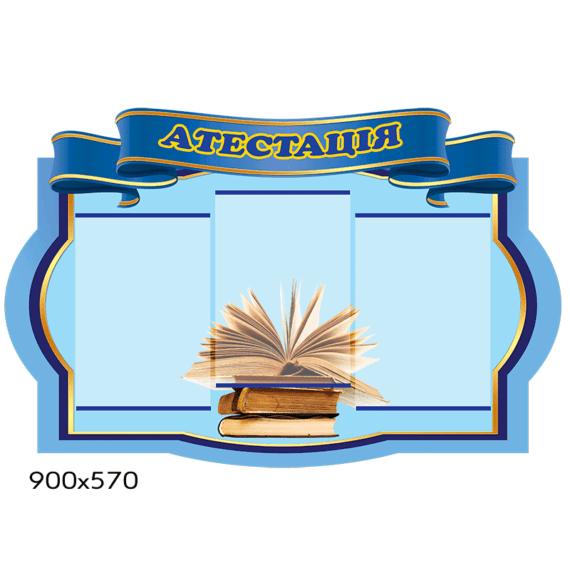 """Фігурний стенд """"Атестація"""" синій"""