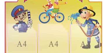 Плакаты и стенды на тему правила дорожного движения