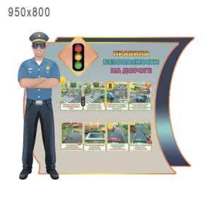 """Стенд """"Безпека на дорозі""""  ХК 600169"""