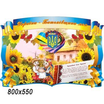 Стенд Україна-Батьківщина моя
