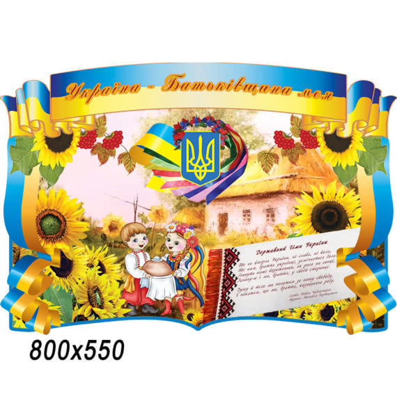 Стенд Україна-Батьківщина моя фото 53256