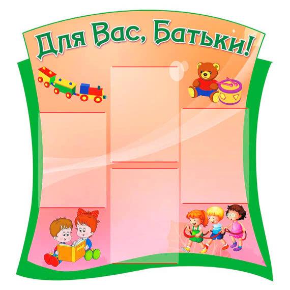 Стенд для детского сада - Для Вас, Батьки!