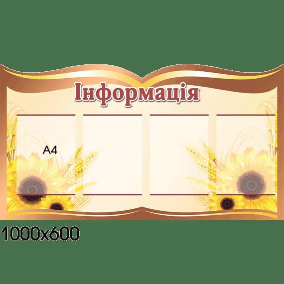 """Стенд информационный """"Книга и подсолнухи"""""""