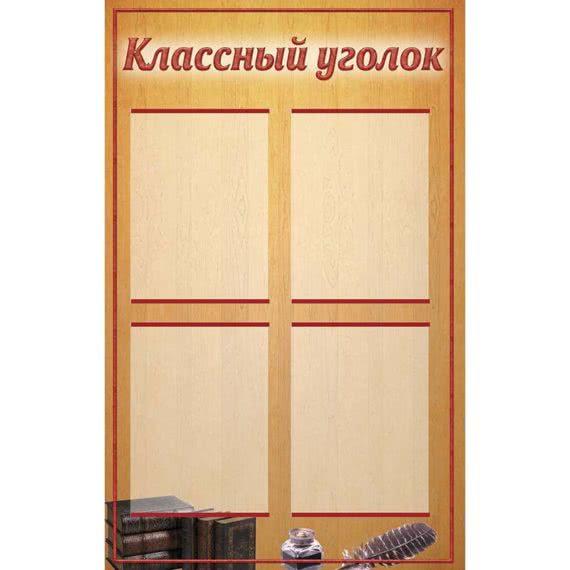 Классный уголок в кабинет русского языка и литературы фото 40529