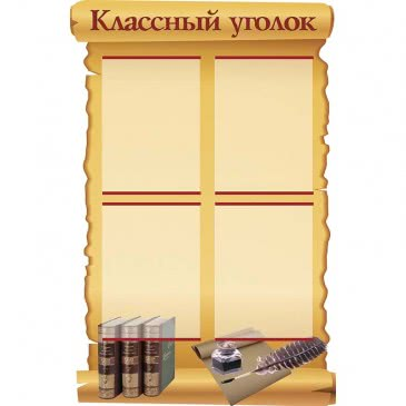 уголок русского языка