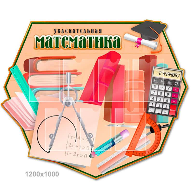 Как оформить кабинет математики своими руками