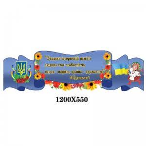 Стрічка в кабінет української мови