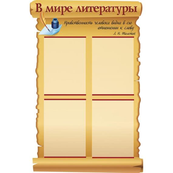"""Стенд """"Литература"""" фото 40689"""