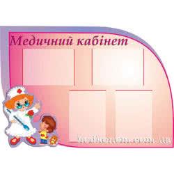 Стенд Дитячий сад ХК 0735