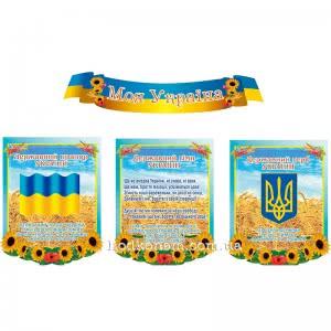 Стенд комплекс - Моя Украина