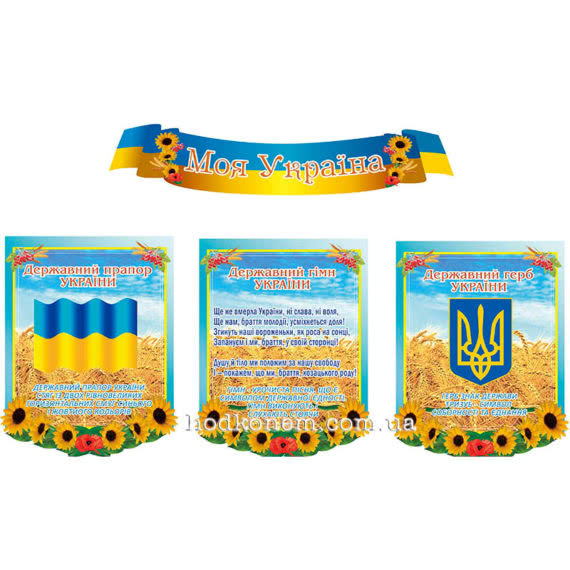 Стенд комплекс моя Україна фото 55176