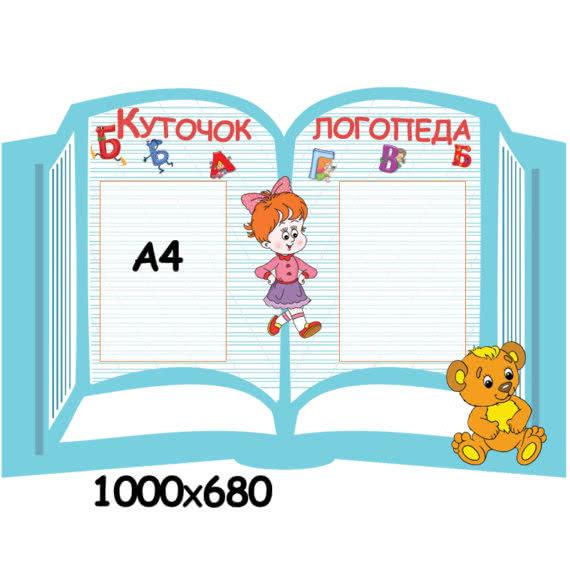 Уголок логопеда фото 42538