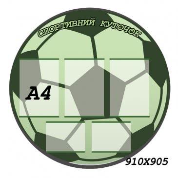 Стенд Куточок Спорту м'яч