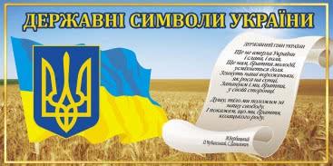 Стенды и плакаты с государственными символами Украины