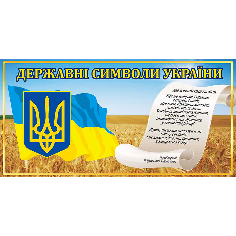 государственной украины с знакомство символикой