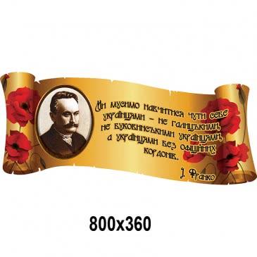Стенд — Іван Франко