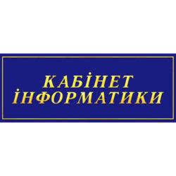 Коричнева адресна табличка (прямокутна)