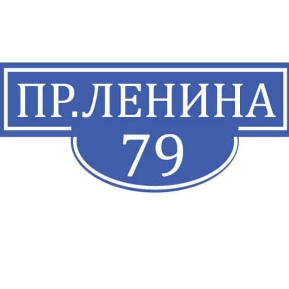 Табличка Адресная синяя фигурная фото 42519