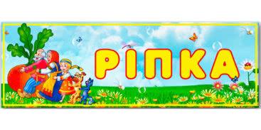 Таблички для дитячого садка